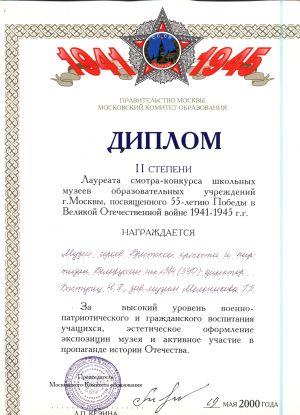 Награды школы Грамота директору музея за вклад в патриотическое воспитание